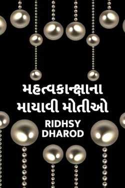 Mahtvakanksha Na Mayavi Motiyo by Ridhsy Dharod in Gujarati