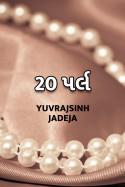 20 pearls by Yuvrajsinh jadeja in Gujarati