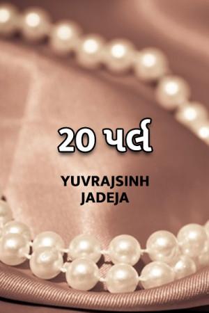 Yuvrajsinh jadeja દ્વારા 20 pearls ગુજરાતીમાં