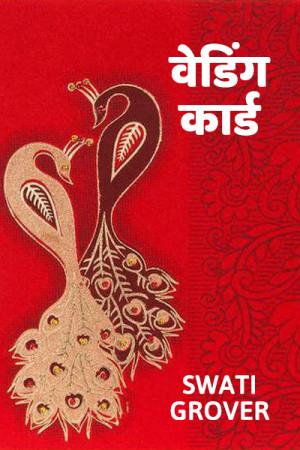 wedding card by Swatigrover in Hindi