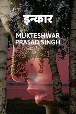 इन्कार बुक Mukteshwar Prasad Singh द्वारा प्रकाशित हिंदी में