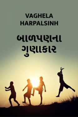 Baadpan na gunakaar by VAGHELA HARPALSINH in Gujarati