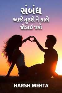 સંબંધ - આજે તૂટશે ને કાલે જોડાઈ જશે ...