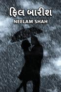neelam shah દ્વારા ફિલ બારીશ ગુજરાતીમાં