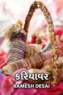 Ramesh Desai દ્વારા કરિયાવર - 1 ગુજરાતીમાં