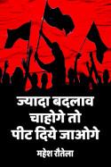 ज्यादा बदलाव चाहोगे तो पीट दिये जाओगे (जुलाई २०१९) बुक महेश रौतेला द्वारा प्रकाशित हिंदी में