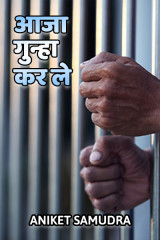 आजा गुन्हा कर ले  by Aniket Samudra in Marathi