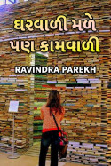 Gharwali male, Pan kamwali... by Ravindra Parekh in Gujarati