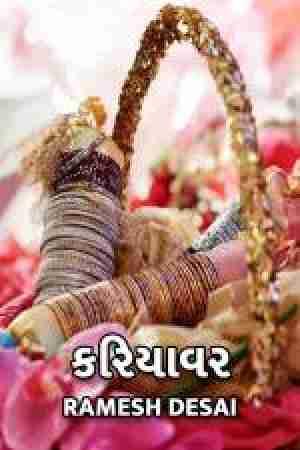 Ramesh Desai દ્વારા Kariyavar ગુજરાતીમાં