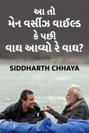 Review of Man Vs Wild with Narendra Modi by Siddharth Chhaya in Gujarati