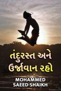 Mohammed Saeed Shaikh દ્વારા તંદુરસ્ત અને ઉર્જાવાન રહો ગુજરાતીમાં