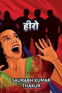 हीरो बुक Saurabh kumar Thakur द्वारा प्रकाशित हिंदी में