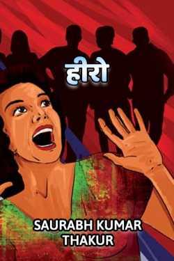 hero by Saurabh kumar Thakur in Hindi
