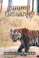 वाघाच्या डोळ्यात धुळ... मराठीत Nagesh S Shewalkar