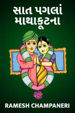 SAT PAGLA MATHAKUTNA by Ramesh Champaneri in Gujarati
