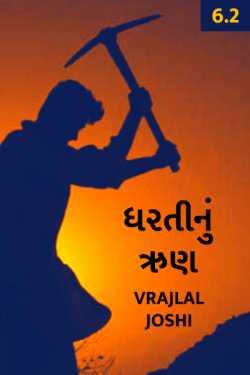 Dhartinu Run - 6 - 2 by Vrajlal Joshi in Gujarati