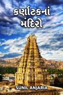karnatak na mandiro by SUNIL ANJARIA in Gujarati