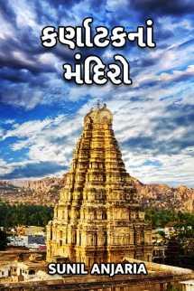 SUNIL ANJARIA દ્વારા કર્ણાટક નાં મંદિરો ગુજરાતીમાં