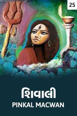 Shivali - 25 by pinkal macwan in Gujarati
