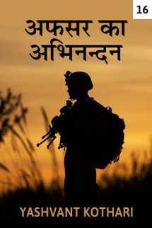अफसर का अभिनन्दन - 16 बुक Yashvant Kothari द्वारा प्रकाशित हिंदी में