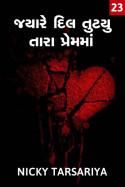jyare dil tutyu Tara premma - 23 by Nicky Tarsariya in Gujarati