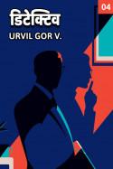 डिटेक्टिव - पार्ट - ४ बुक Urvil Gor V. द्वारा प्रकाशित हिंदी में