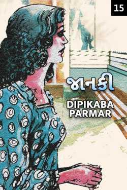 Janki - 15 by Dipikaba Parmar in Gujarati