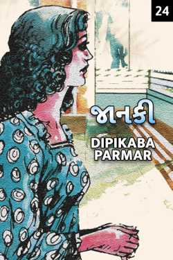 Janki - 24 by Dipikaba Parmar in Gujarati