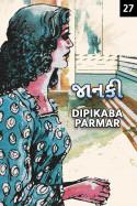 Dipikaba Parmar દ્વારા જાનકી - ૨૭ - છેલ્લો ભાગ ગુજરાતીમાં