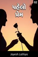 Jayesh Lathiya દ્વારા પહેલો પ્રેમ - ભાગ ૨ ગુજરાતીમાં