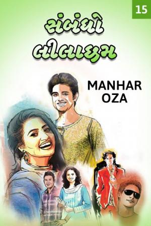 Manhar Oza દ્વારા સંબંધો લીલાછમ - 15 ગુજરાતીમાં