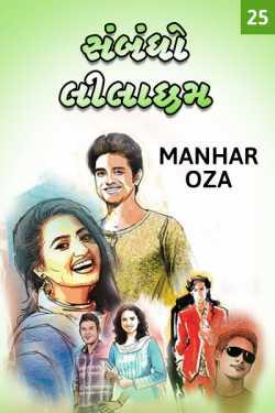 Sambandho Lilachham  - 25 by Manhar Oza in Gujarati