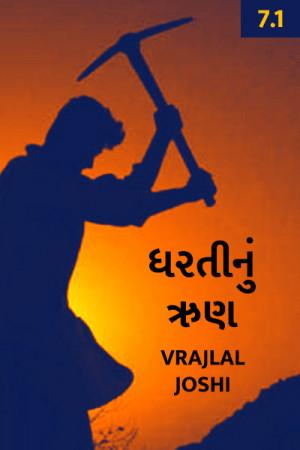 Vrajlal Joshi દ્વારા ધરતીનું ઋણ - 7 - 1 ગુજરાતીમાં