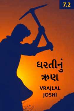 Dhartinu Run - 7 - 2 by Vrajlal Joshi in Gujarati
