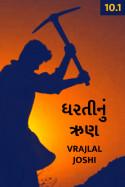 Vrajlal Joshi દ્વારા ધરતીનું ઋણ - 10 - 1 ગુજરાતીમાં