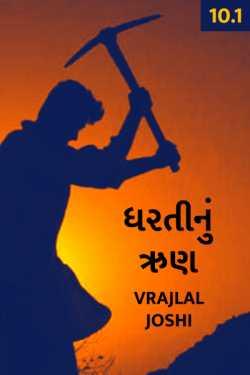 Dhartinu Run - 10 - 1 by Vrajlal Joshi in Gujarati