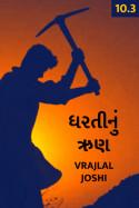 Vrajlal Joshi દ્વારા ધરતીનું ઋણ - 10 - 3 ગુજરાતીમાં