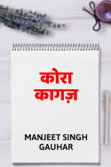 Kora kagaj by Manjeet Singh Gauhar in English
