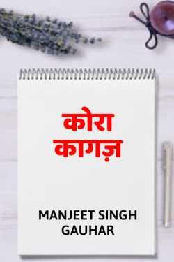 Kora kagaj by Manjeet Singh Gauhar in Hindi