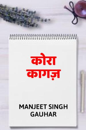 कोरा कागज़ बुक Manjeet Singh Gauhar द्वारा प्रकाशित हिंदी में