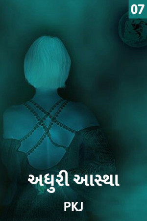 Adhuri Astha - 7 by PUNIT in Gujarati