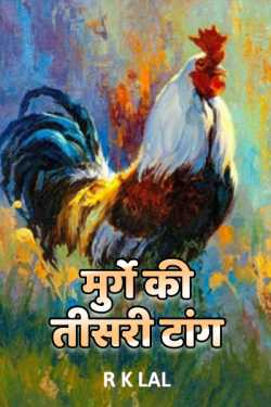 Chickens third leg by r k lal in Hindi