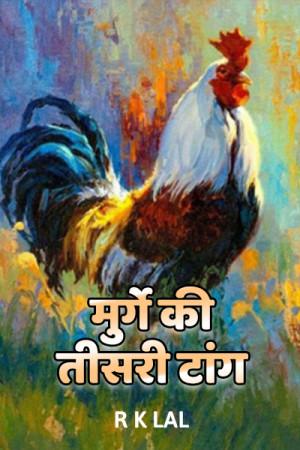 मुर्गे की तीसरी टांग बुक r k lal द्वारा प्रकाशित हिंदी में