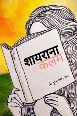 Shayarana kalam by Dr Gayathri Rao in Hindi
