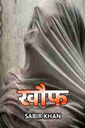 खौफ by SABIRKHAN in Hindi