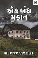 Kuldeep Sompura દ્વારા એક બંધ મકાન - ૨ ગુજરાતીમાં