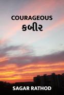 courageous Kabir by sagar rathod in Gujarati