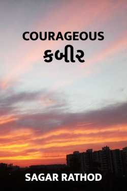 courageous Kabir by sagar rathod in Gujarati