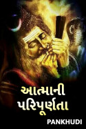 The fulfillment of Soul by Pankhudi in Gujarati