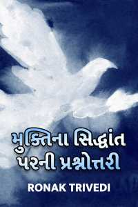 Vedic concept of salvation - 1